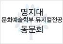 명지대학교 뮤지컬 공연전공