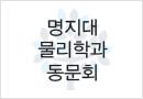 명지대 물리학과 동문회