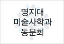 명지대 미술사학과 총동문회