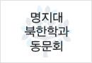명지대학교 창/조/북/한학과